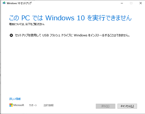 Win10_update_failed.png